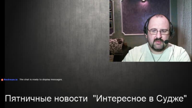 Трансляция канала ИНТЕРЕСНОЕ В СУДЖЕ
