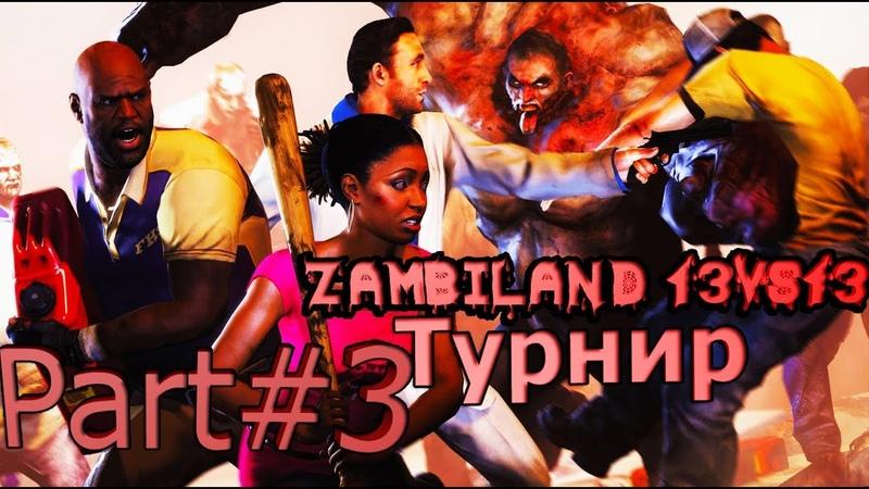 Zambiland 13vs 13 -Международный турнир Опасные мучачосы против дрим тим Раша (FINALE)