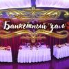 Черри Банкетный зал | концертный зал | свадьба |
