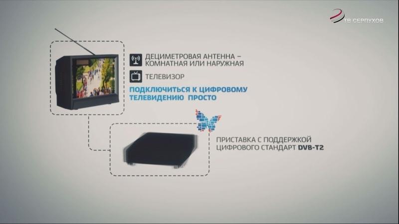 Серпуховичи переходят на мультиплексы цифрового вещания