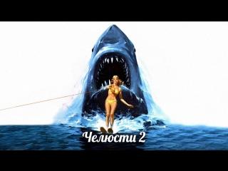 """Фильм """"Челюсти 2"""" (1978)"""