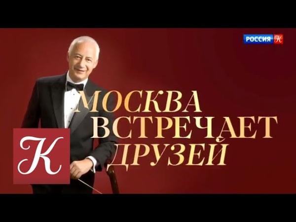 ХV Международный фестиваль Москва встречает друзей