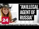 Американские охотники на ведьм использовали план Б - Россия 24