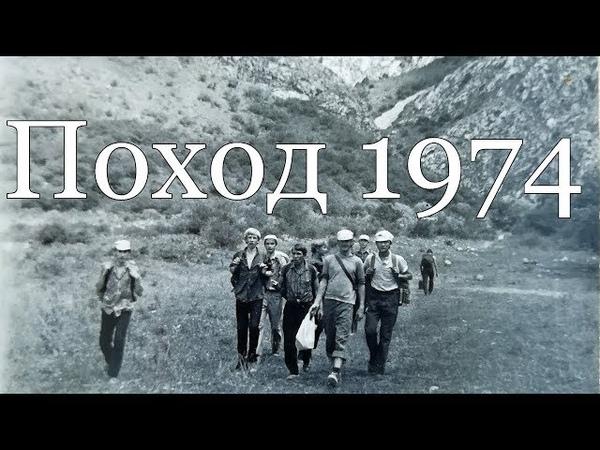 Горный поход. Чимкент Казахстан. 1974 г.