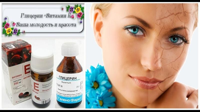 ✅Домашняя маска из глицерина и витамина Е для лица. Моментальный эффект.