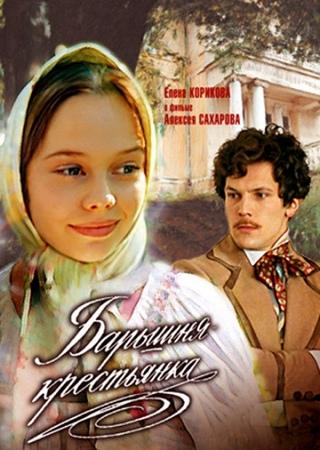 Барышня-крестьянка — КиноПоиск