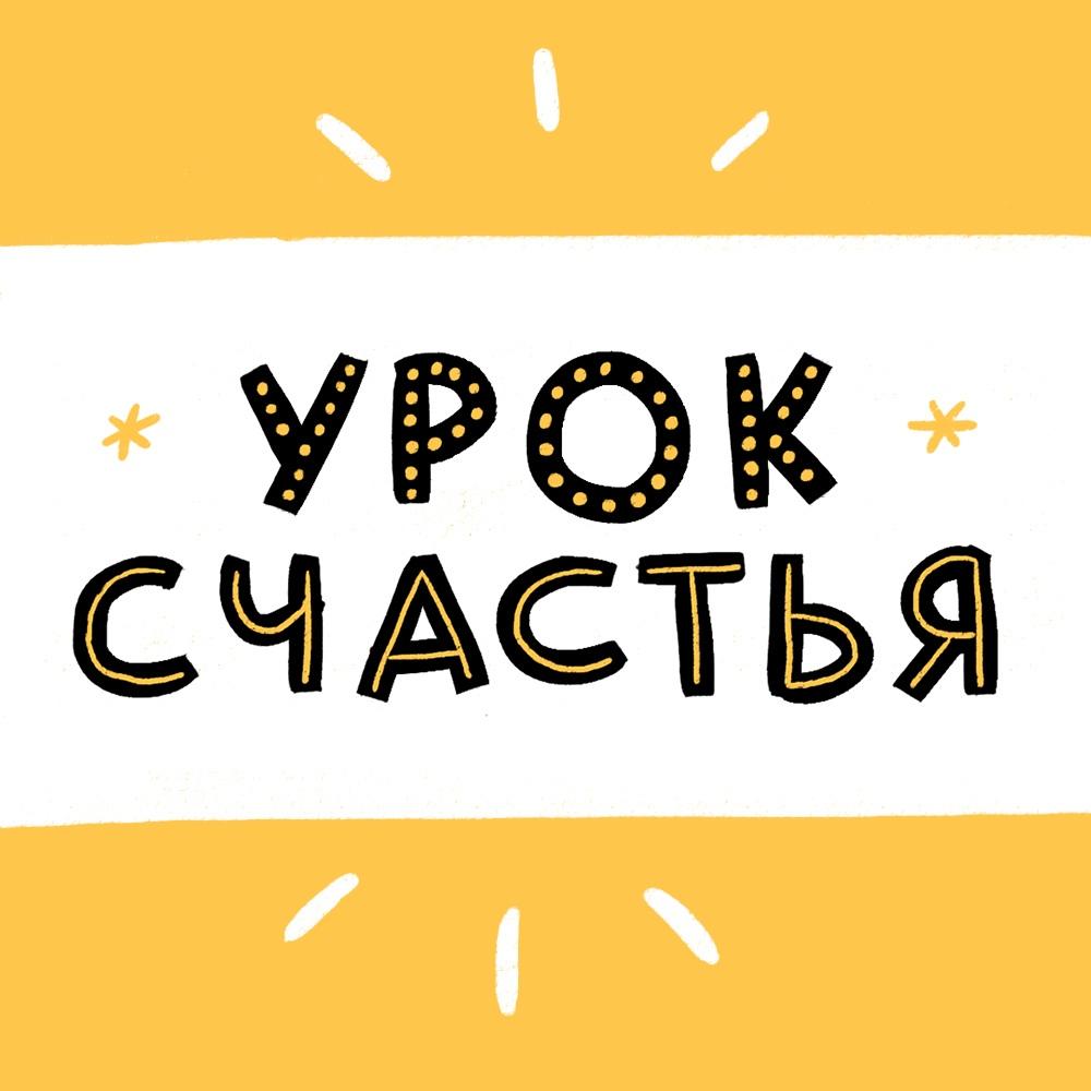 Афиша Омск Урок Счастья от Школы «Вверх»