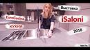 Милан Выставка iSaloni 2018 Новинки и гаджеты для кухни 2018 Часть первая