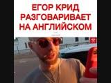 Егор Крид разговаривает на английском