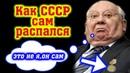 После ЭТОГО попробуйте сказать, что СССР САМ развалился. Советский
