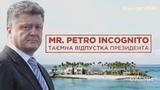 Где искать Порошенко сбежал за границу