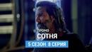 Сотня 5 сезон 8 серия Промо Русская Озвучка