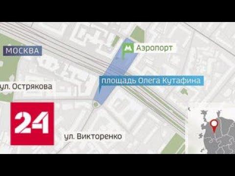 В Москве появилась площадь академика Кутафина Россия 24