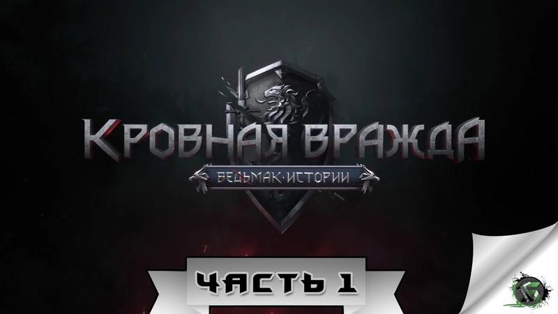 Thronebreaker The Witcher Tales Кровная вражда Ведьмак истории Прохождение на русском ЧАСТЬ 1