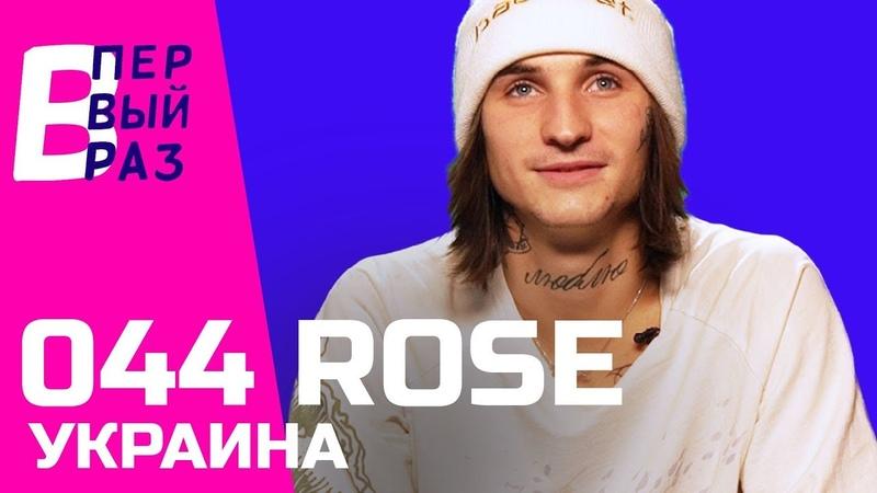 044 Rose поет New Patek и NIKTO NE NUZHEN | В ПЕРВЫЙ РАЗ