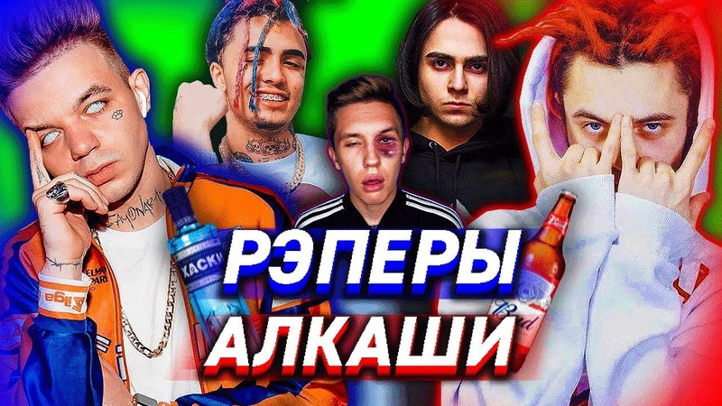 ПЬЯНЫЙ КАВЕР Элджей, Лизер, Lil Pump, GONE.Fludd