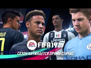 Играйте в FIFA 19 раньше всех с подпиской Origin Access Premier на ПК