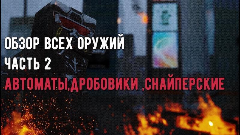 Блокада ЗБТ - Обзор всех оружий, часть 2 : Автоматы, дробовики и снайперские.