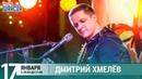 Дмитрий Хмелев в гостях у Ксении Стриж («Стриж-Тайм», Радио Шансон)