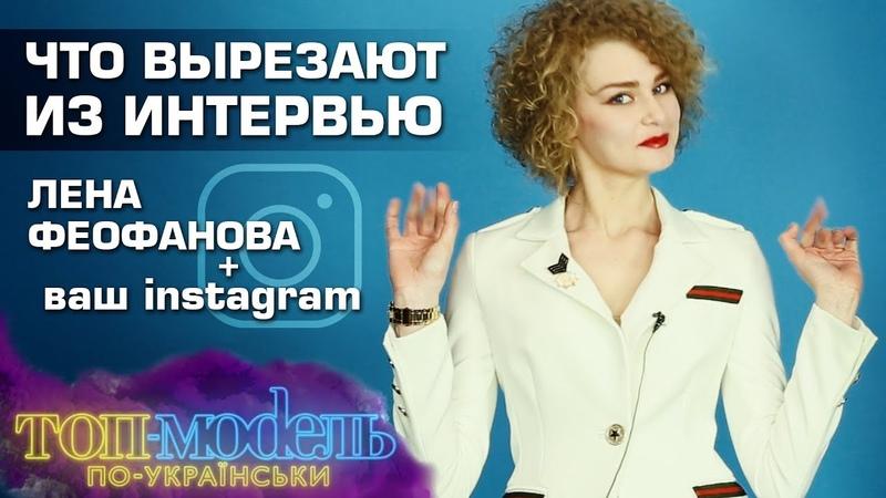 Топ-модель по-украински. Что вырезают из интервью. Лена Феофанова