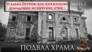 Усадьба Петровское-Княжищево Демидовых-Мещерских (1780е гг.) часть 2 подвалы храма Петра Метрополита