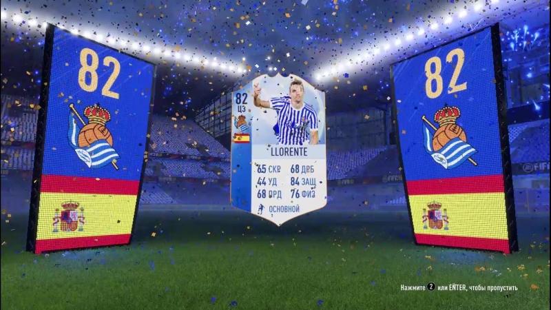FIFA 18 (Выпал Llorente)
