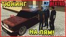 Мажор сделал тюнинг жигули на 1.000.000 рублей!Next RP MTA