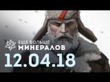 [Игровые новости] Ещё Больше Минералов 12.04.2018