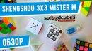 ОБЗОР ShengShou 3x3 Mister M самый дешёвый магнитный кубик Рубика