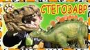 ДИНОЗАВРЫ для детей Анкилозавр Стегозавр Велоцираптор
