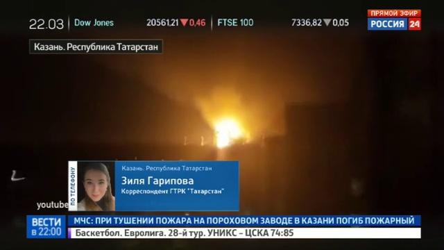 Новости на Россия 24 На Казанском пороховом заводе локализован пожар
