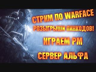 Играем РМ на сервере АЛЬФА|Розыгрыши пинкодов!