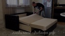 Выкатной диван-кровать Танго 3