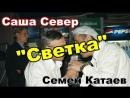 Саша Северов Семён Катаев - Светка