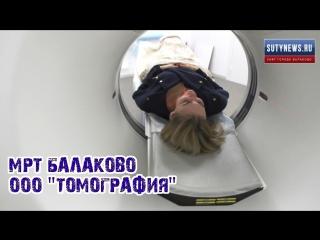 Заглянуть в себя поможет МРТ. Sutynews рекомендует!