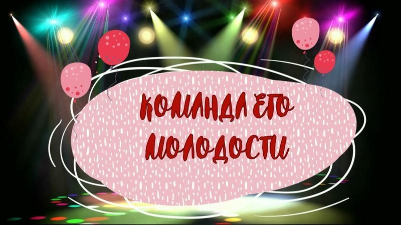 КУН ДЯДЯ КОТ. КОМАНДА ЕГО МОЛОДОСТИ. Выпуск 31