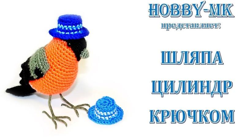 Шляпа цилиндр для игрушки крючком