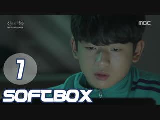 Озвучка SOFTBOX Обещание богу 07 серия