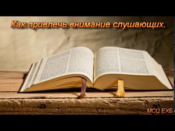 Как привлечь внимание слушающих. П. Костюченко. МСЦ ЕХБ.