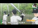 Mix: Meisei Story - тизер ТВ-аниме. Премьера 6 апреля 2019.