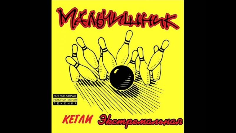 Мальчишник Кегли 1994 Экстремальная