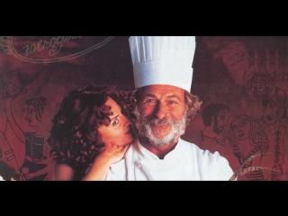 1001 Рецепт Влюблённого Кулинара (1996)