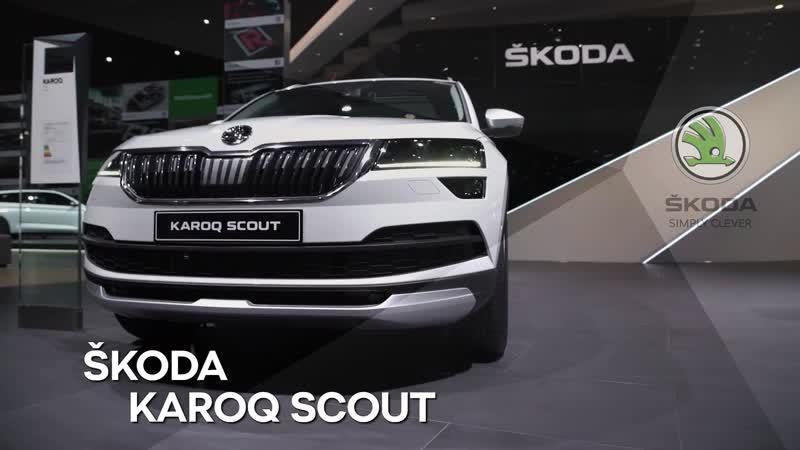 ŠKODA KAROQ SCOUT Обзор модели