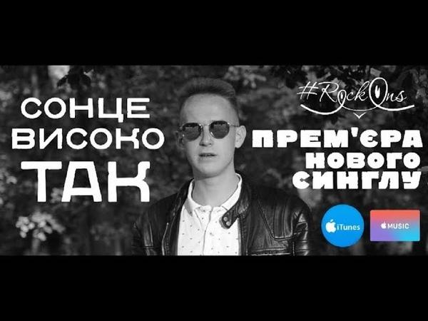 RockOns - Сонце високо так (Official Video)
