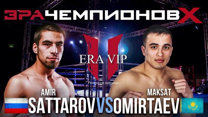 Амир Саттаров vs Максат Омиртаев Эра Чемпионов 10 г Тюмень