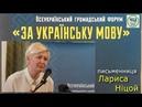 ЛАРИСА НІЦОЙ розповіла власну історію боротьби за українську Україну 8 05 2018