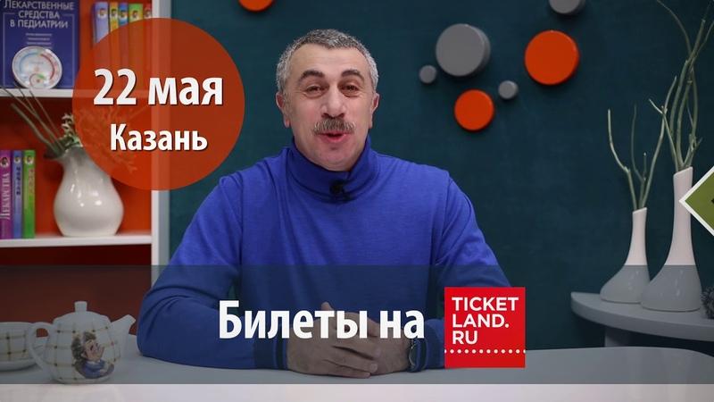 Доктор Комаровский в Казани