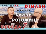 ДИМАШ - Беседа #7 на канале Спортманн с Сергеем Рогожиным The World's Best