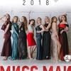 Мисс МАИ 2018