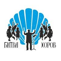 """Логотип Конкурс вокального мастерства """"Битва хоров"""""""
